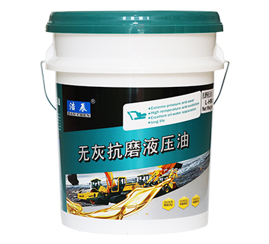 无灰抗磨液压油(龙岩润滑脂厂家)